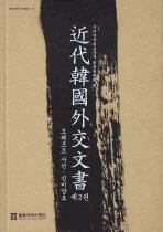 근대한국외교문서. 2: 오페르트사건 신미양요
