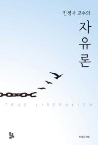 민경국 교수의 자유론