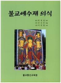 불교예수재 의식