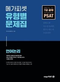 메가피셋 PSAT 유형별 문제집: 언어논리(2021)