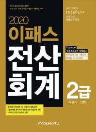이패스 전산회계 2급(2020)