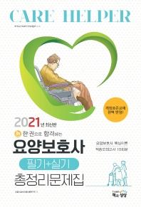 한 권으로 합격하는 요양보호사 필기+실기 총정리문제집(2021)(8절)