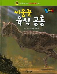싸움꾼 육식 공룡