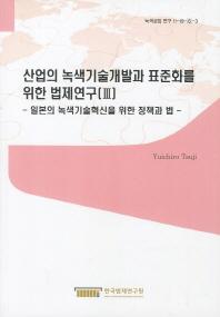 산업의 녹색기술개발과 표준화를 위한 법제연구. 3: 일본의 녹색기술혁신을 위한 정책과 법