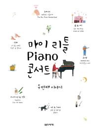 마이 리틀 Piano 콘서트: 두 번째 이야기