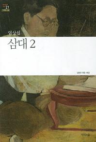 삼대. 2