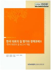 한국 의료의 질 평가와 정책과제. 2: 한국 의료의 질 보고서 개발