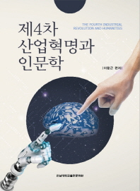 제4차 산업혁명과 인문학