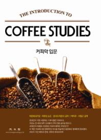 커피학 입문