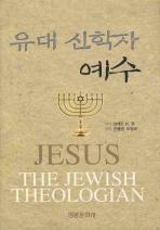 유대 신학자 예수