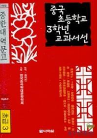 중국 초등학교 3학년 교과서선(초급3)