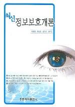 최신 정보보호개론