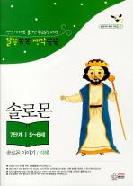 솔로몬 이야기: 지혜(7단계 5-6세)
