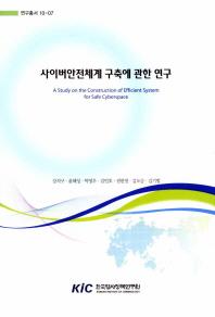 사이버안전체계 구축에 관한 연구
