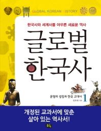 글로벌 한국사. 1: 문명의 성장과 한국 고대사