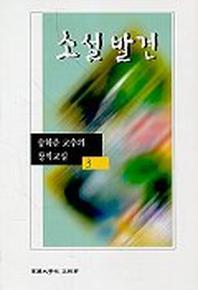 소설발견(송하춘교수의 창작교실 3)