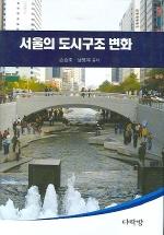서울의 도시구조 변화
