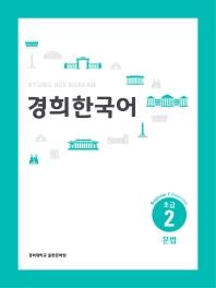 경희대 경희 한국어 초급. 2: 문법(English Version)