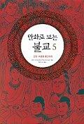 만화로 보는 불교 5