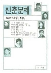 신춘문예 희곡 당선 작품집 2005