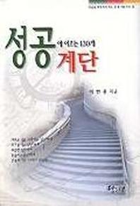 성공에 이르는 130개 계단
