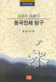 동국진체 탐구