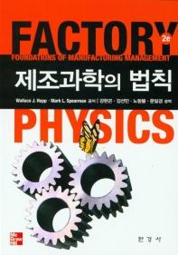 제조과학의 법칙