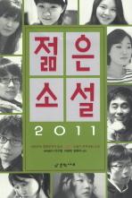 젊은 소설(2011)