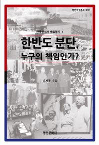 한국현대사바로잡기. 1: 한반도 분단 누구의 책임인가