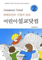 어린이 설교닷컴. 2