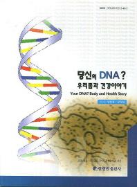 당신의 DNA? 우리 몸과 건강 이야기