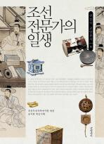 조선 전문가의 일생