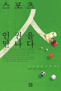 스포츠 인권을 만나다
