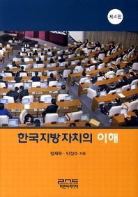 한국지방자치의 이해