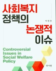 사회복지 정책의 논쟁적 이슈
