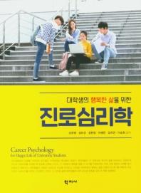 대학생의 행복한 삶을 위한 진로심리학