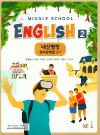 Middle School English2(중학 영어2) 2-1 내신평정 평가문제집