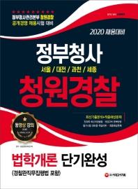 정부청사 청원경찰 법학개론 단기완성(2020)