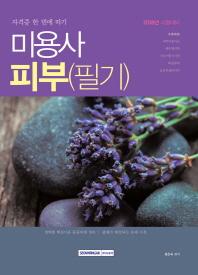 자격증 한 번에 따기 미용사 피부(필기)(2018)