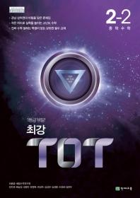 최강 TOT 중학 수학 2-2(2020)