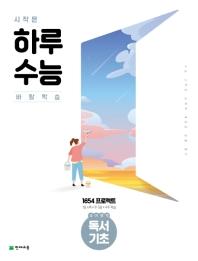 시작은 하루수능 고등 국어영역 독서 기초(2021)