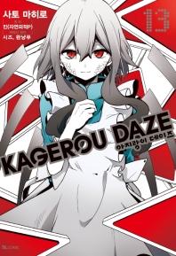 아지랑이 데이즈(Kagerou Daze). 13(코믹)