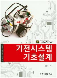 기전시스템 기초설계