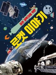 어린 과학자를 위한 로켓 이야기