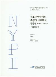 청소년 역량지수 측정 및 국제비교 연구. 1: 총괄보고서