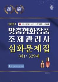맞춤형화장품 조제관리사 심화문제집(하) 329제(2021)