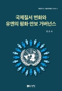 국제질서 변화와 유엔의 평화 안보 거버넌스