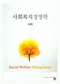 사회복지경영학