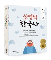 신영식 한국사 세트(2021)