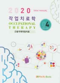 작업치료학. 4: 근골격계작업치료(2020)
